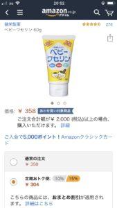 Amazon ベビーワセリン 価格