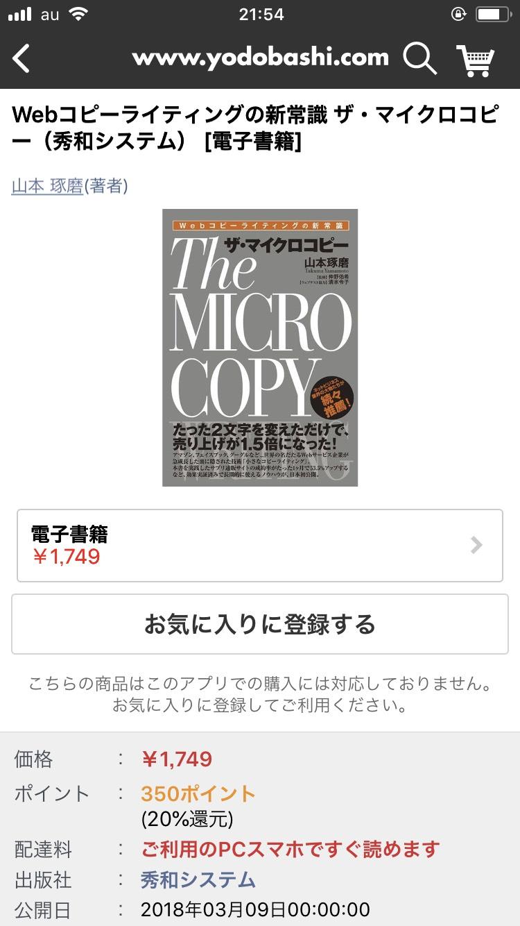 ヨドバシ 電子書籍 価格