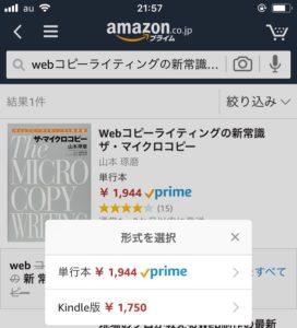 Amazon 電子書籍 価格