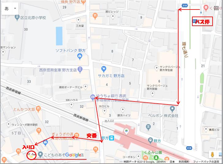 野方駅北口バス停からこどものあそびば野方店の道順
