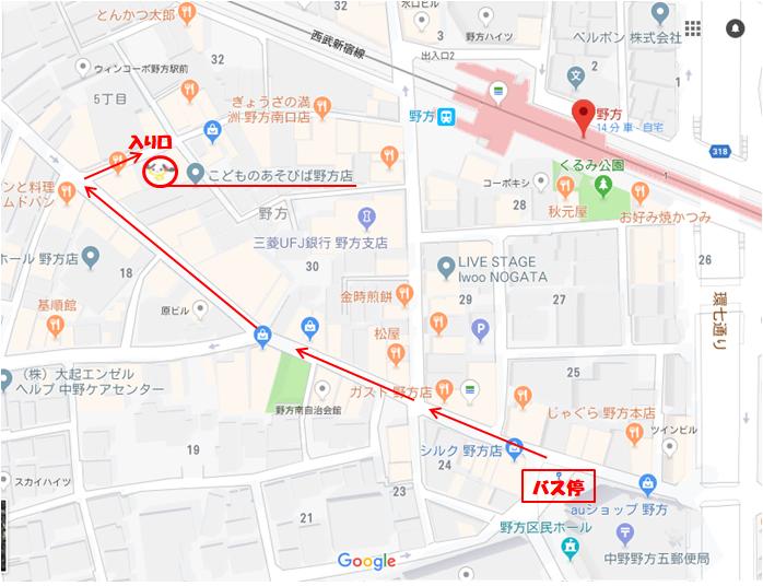 野方駅バス停からこどものあそびばまで