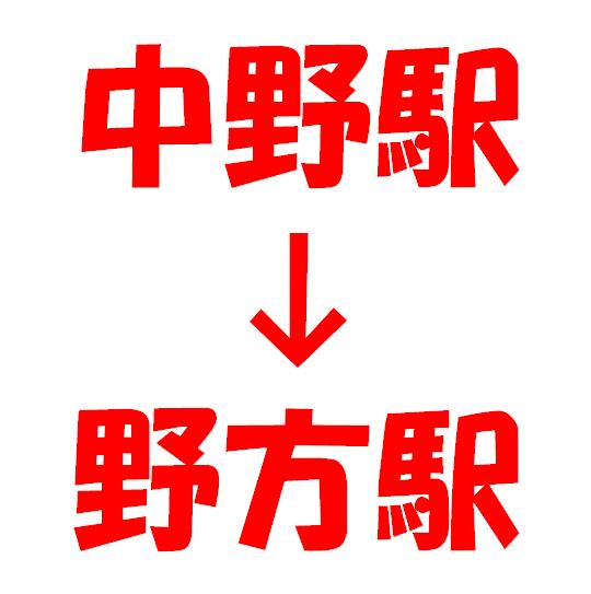 中野駅から野方駅の道順