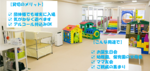 東京 キッズスペース 貸切 パーティ