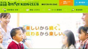 子ども英会話ペッピーキッズクラブ