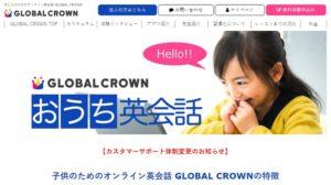 子ども向けオンライン英会話教室グローバルクラウン
