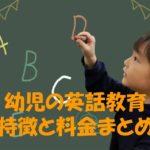 幼児の英語教育、特徴と料金まとめ